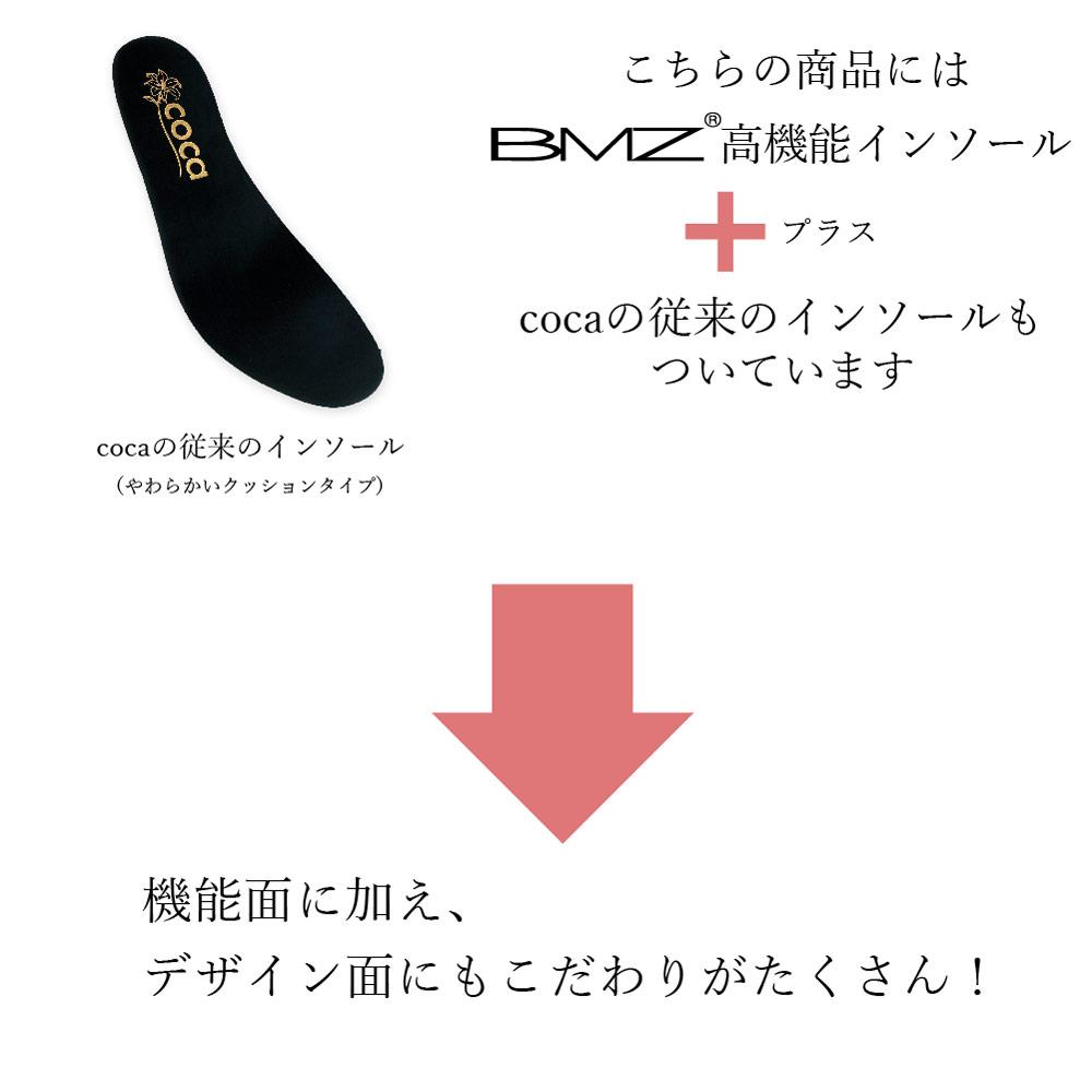 ■新作■<420013-2021> coca / コカ BMZ高機能インソール付き ふわっと軽い ボンディング 厚底ソール 軽量スニーカー ブラック