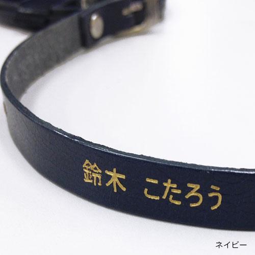首輪ネーム彫り(有料オプション)