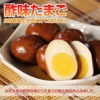 酢味たまご 6個入り 【冷蔵】