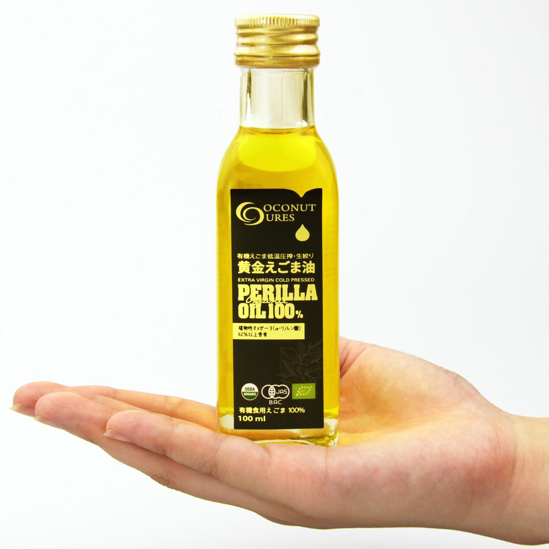 ココキュア 100%オーガニック 特許技術で圧搾 黄金エゴマ油 100ml