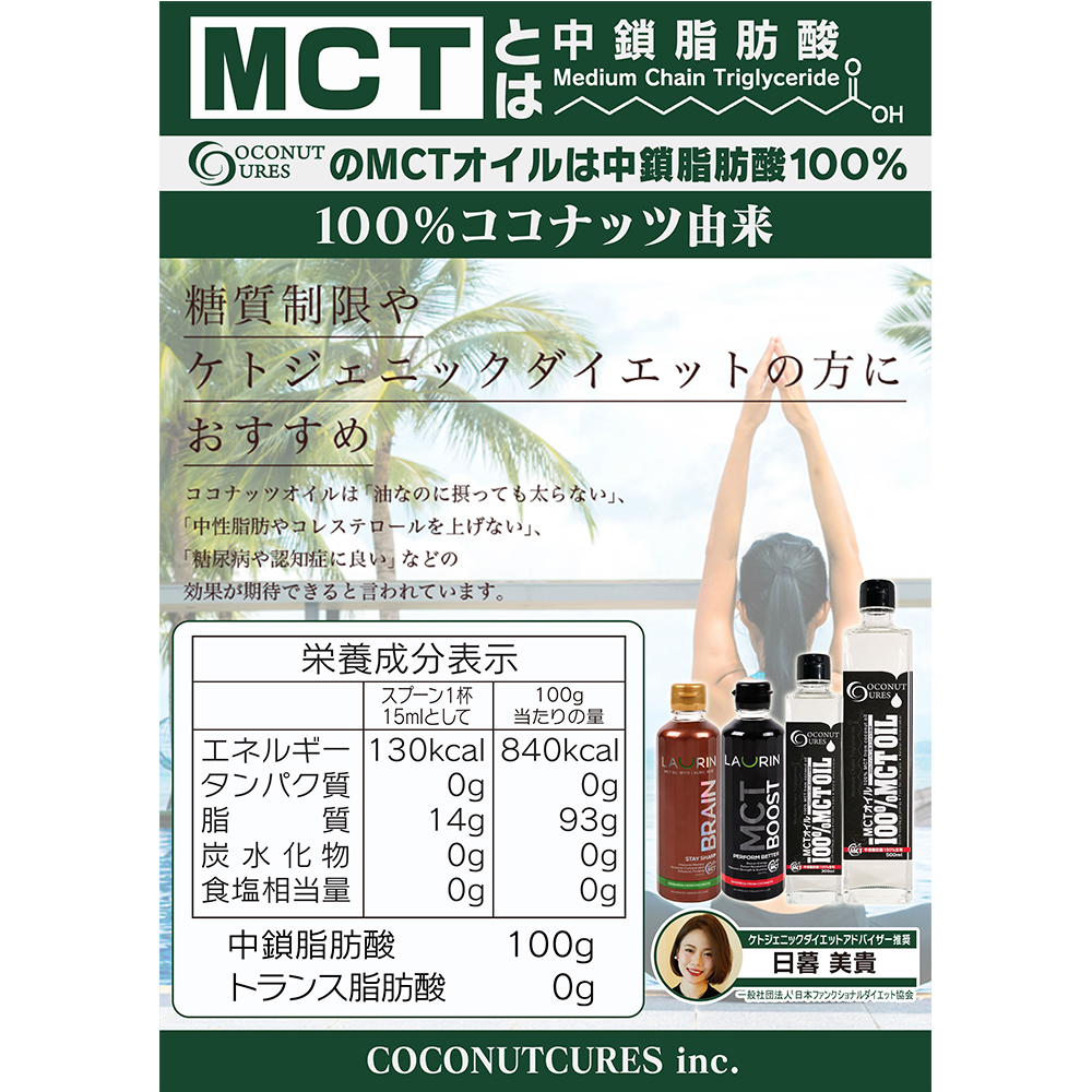 MCTオイル(Coconut oil 100%)BRAIN 300ml