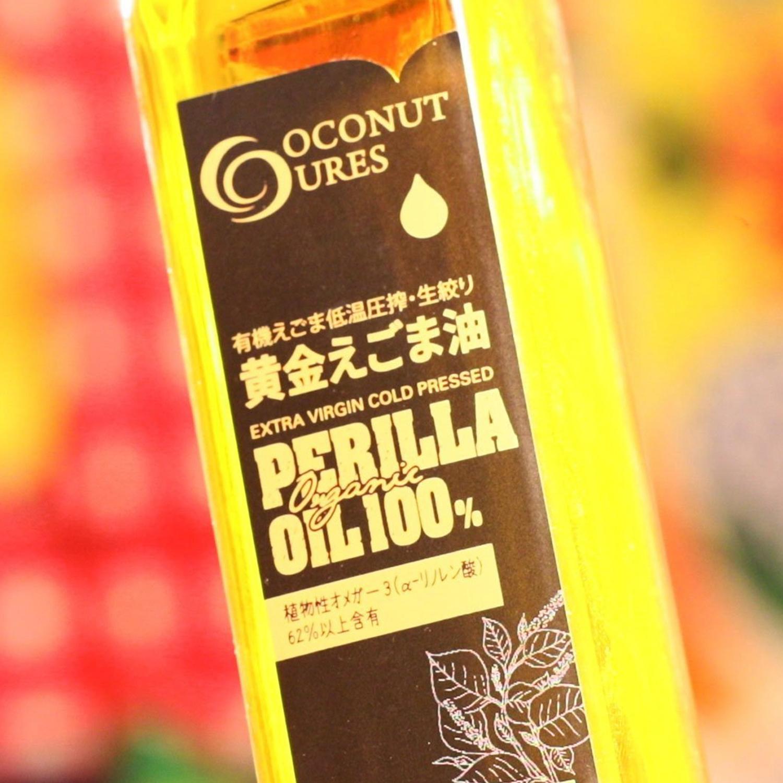 100%オーガニック 特許製法 黄金エゴマ油 280g (日本製瓶)