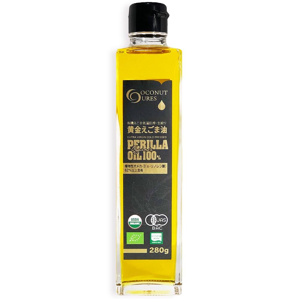 100%オーガニック 特許製法 黄金エゴマ油 280g (日本製瓶)送料無料 【予約販売】
