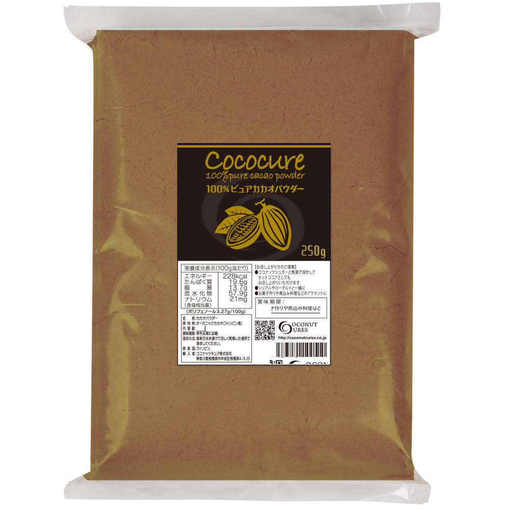 100% オーガニックカカオ豆使用 ピュア カカオパウダー250g