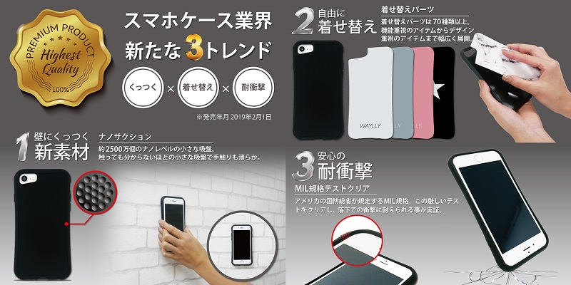 【セール特価】堀口恭司×WAYLLY スマートフォンケース