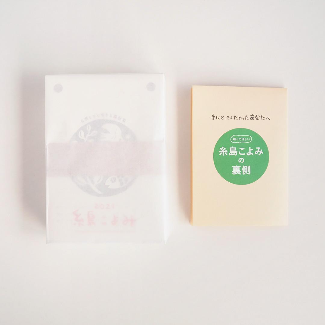糸島こよみ 2021/本体のみ(土台なし)