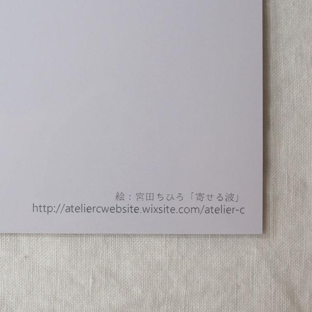 ポストカード/寄せる波  (在庫限り)
