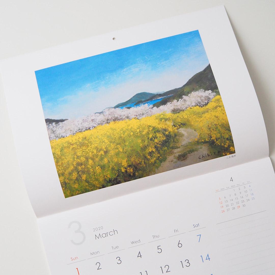 Chihiro Miyata/ITOSHIMA Calendar 2020【送料込み】