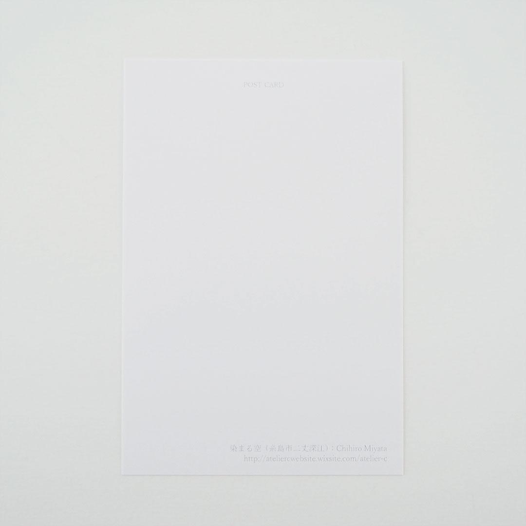 ポストカード/染まる空