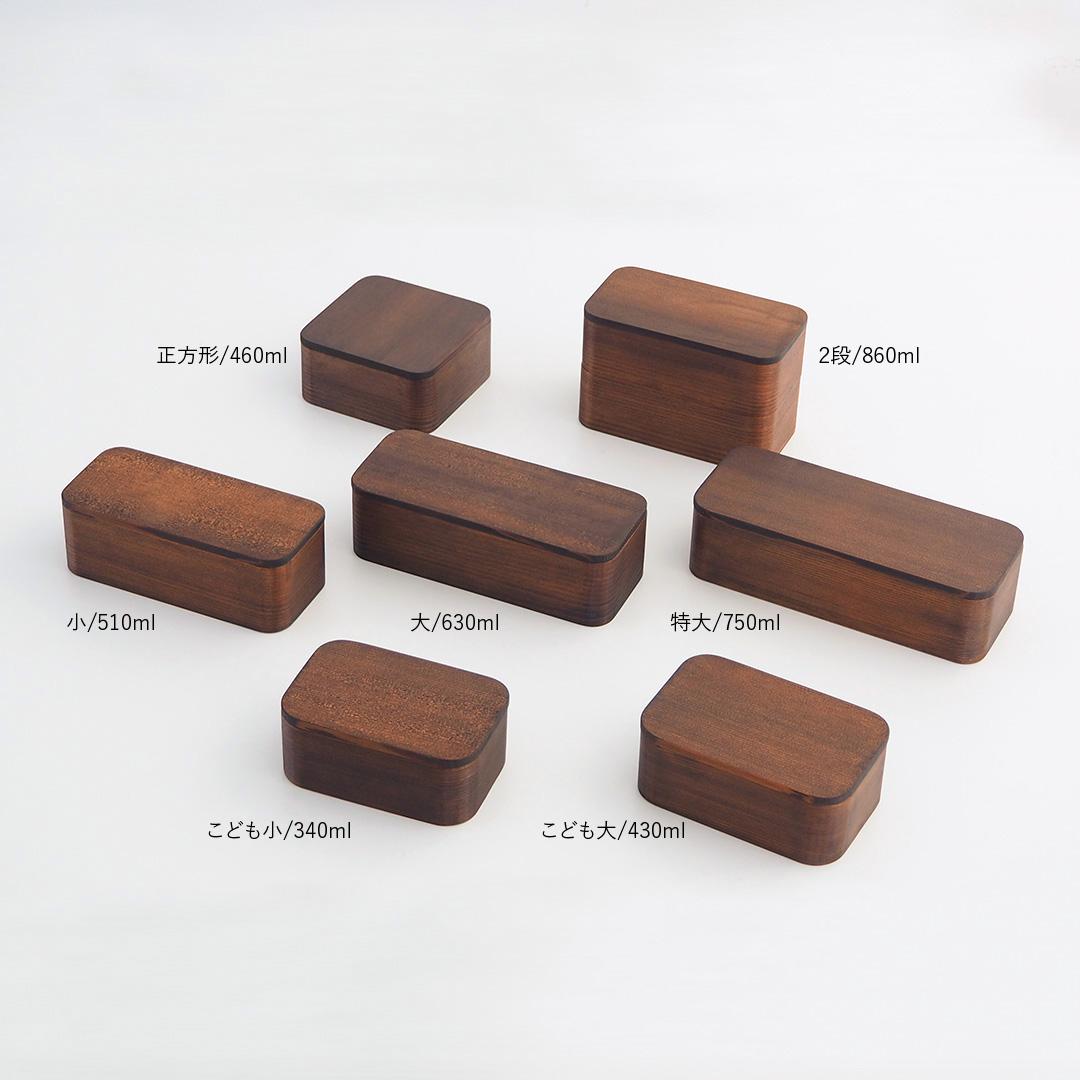 うるしの弁当箱/1段/大