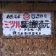 「生成り、」無肥料・無農薬醤油/300ml