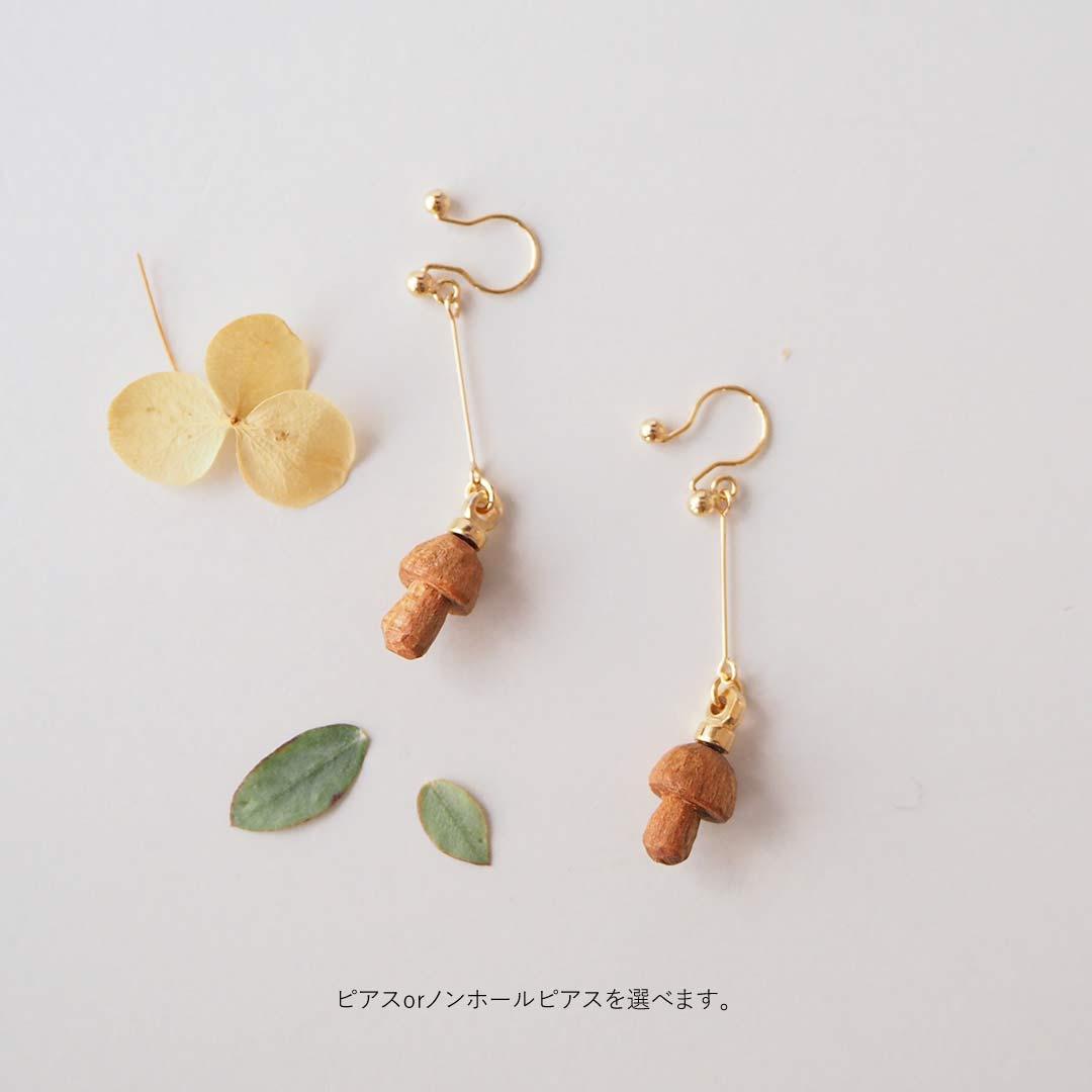 森のアクセサリー/きのこ/ピアス・ノンホールピアス【受注生産】
