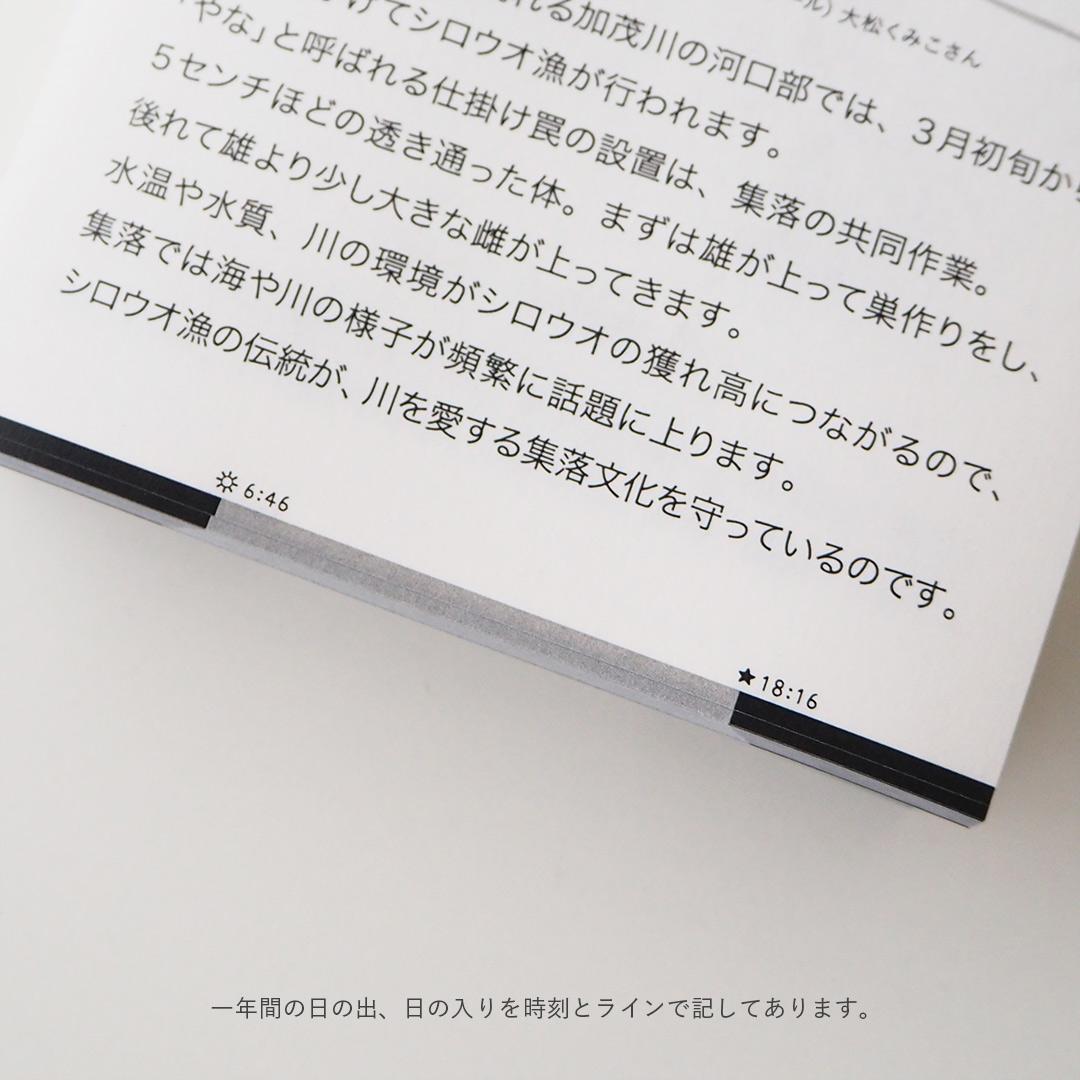 糸島こよみ 2020/本体のみ(土台なし)