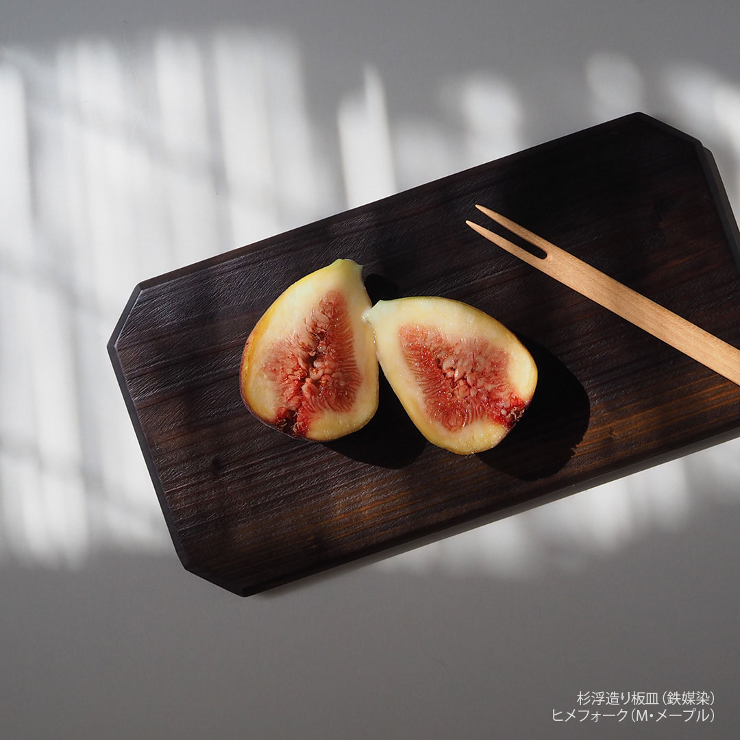 杉浮造り板皿/鉄媒染