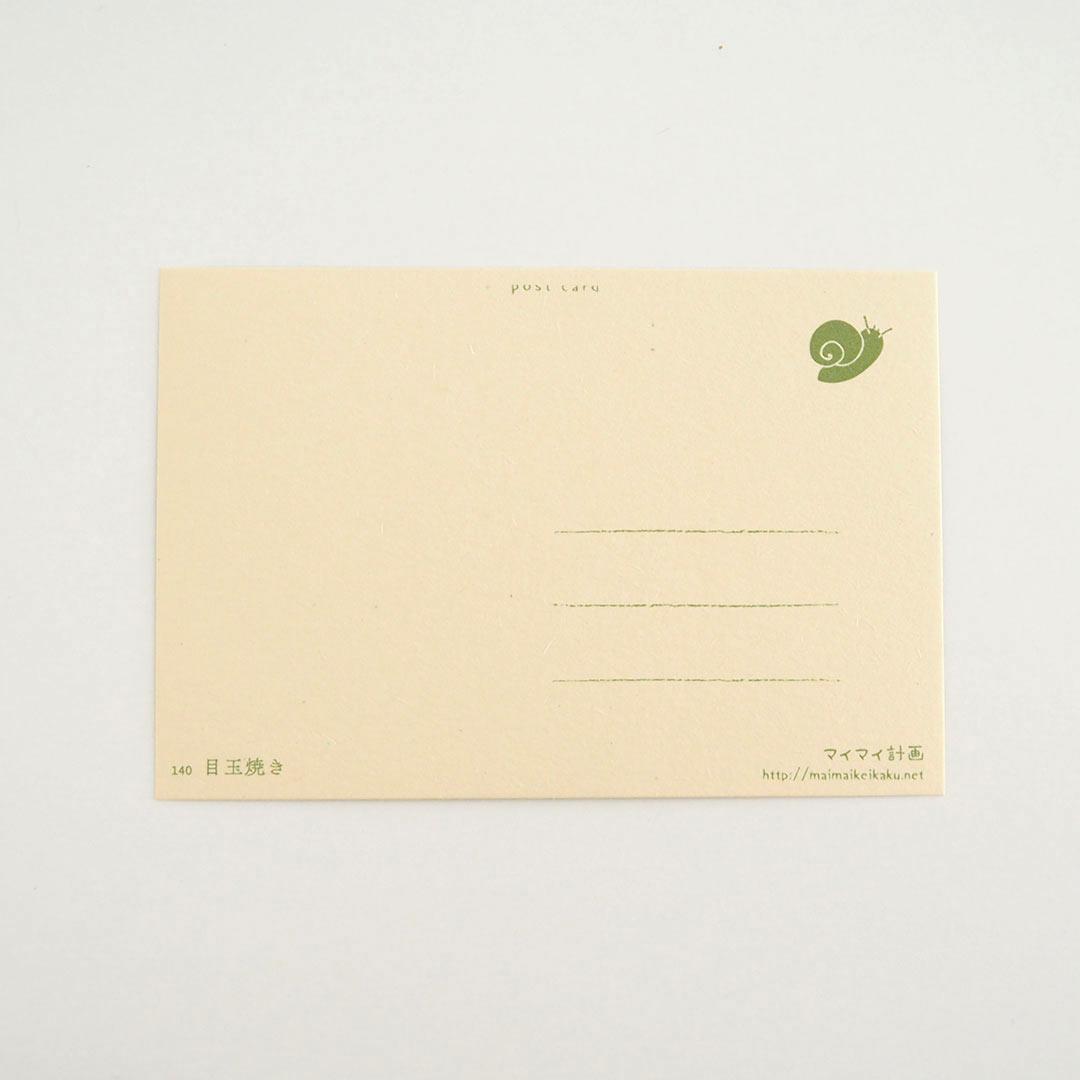 写真と言葉のポストカード/140目玉焼き