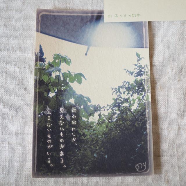 写真と言葉のポストカード/025雨の日の散歩