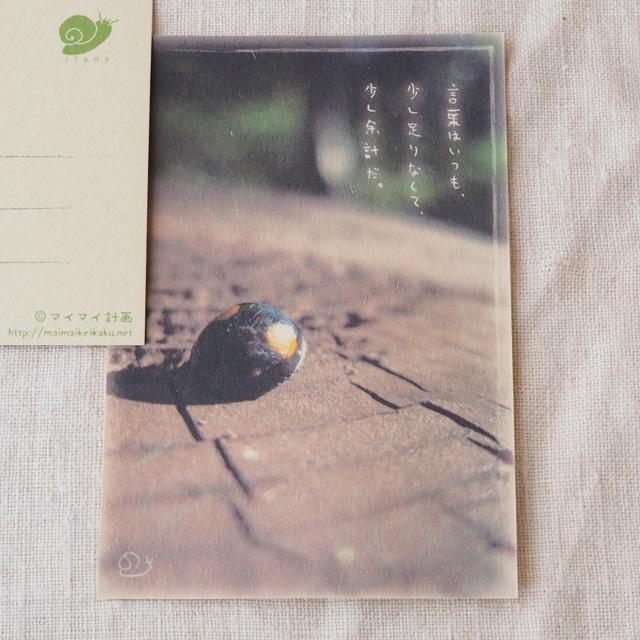 写真と言葉のポストカード/095言葉