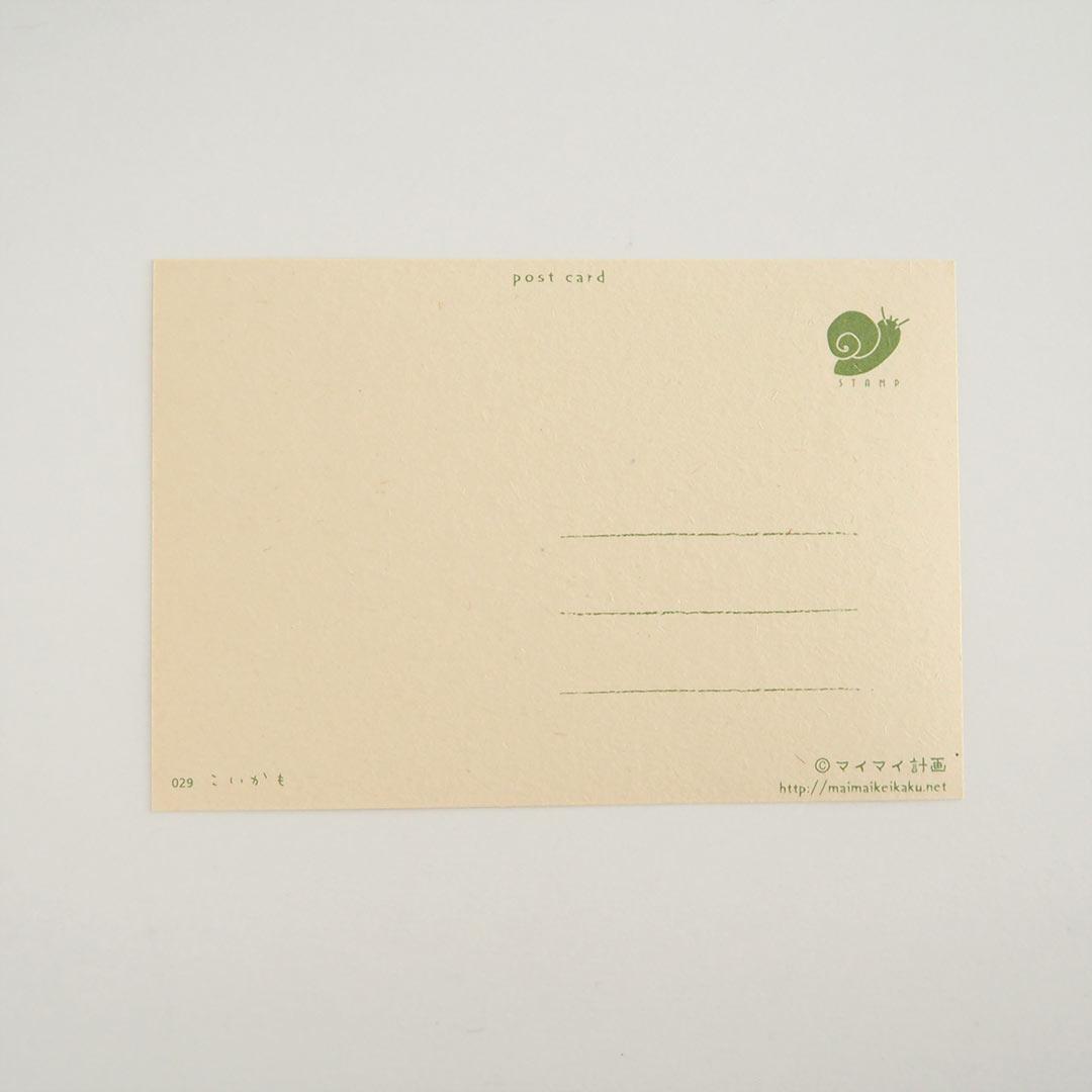 写真と言葉のポストカード/029こいかも