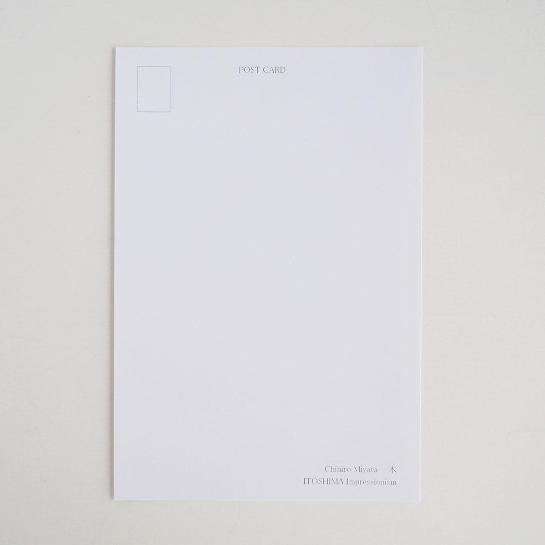 ポストカード/木