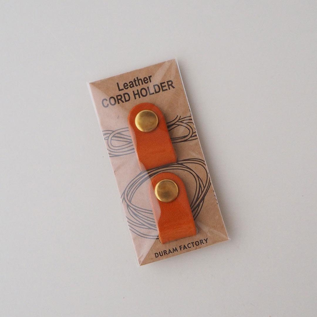 革製コードホルダー