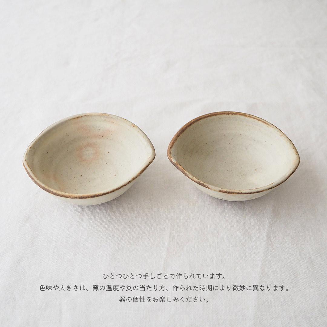 アイボリー釉/たわみ豆小鉢