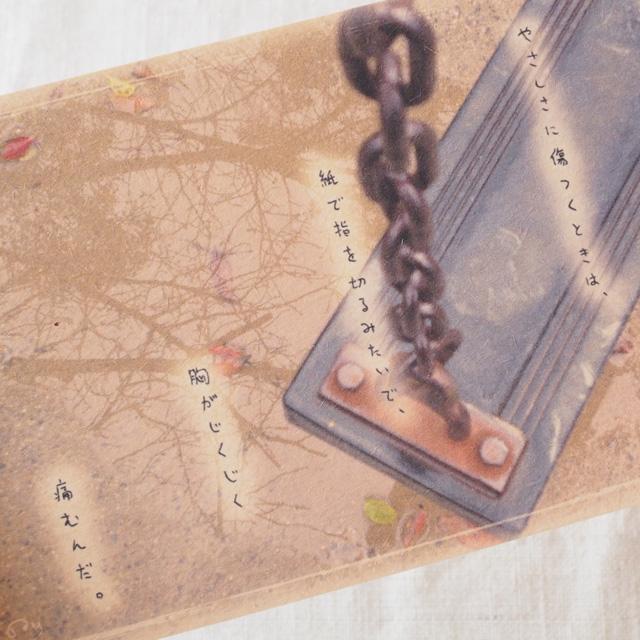 写真と言葉のポストカード/088痛み