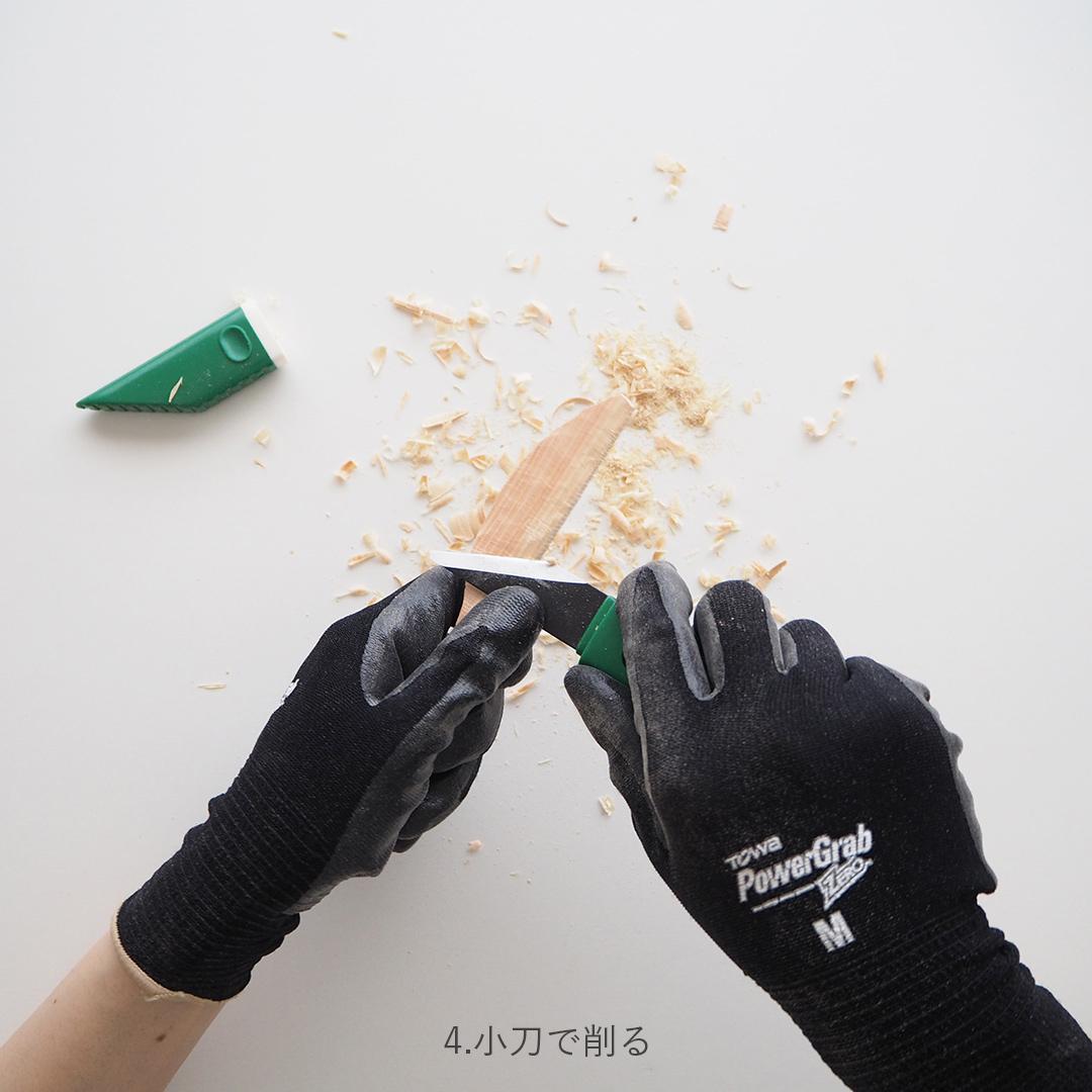 くらしを手づくりシリーズ�/バターナイフ/上級編