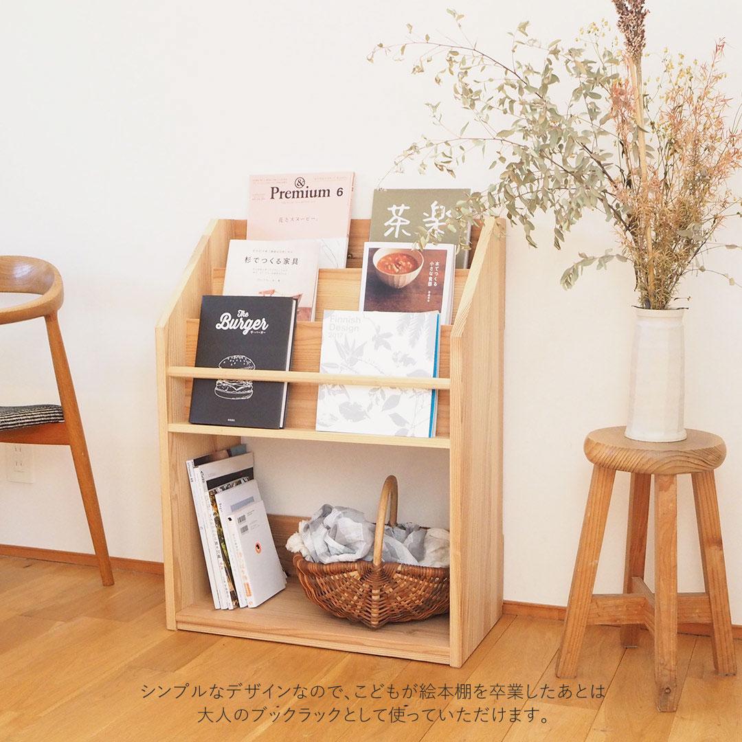 組み立て式絵本棚/国産杉【送料込み】