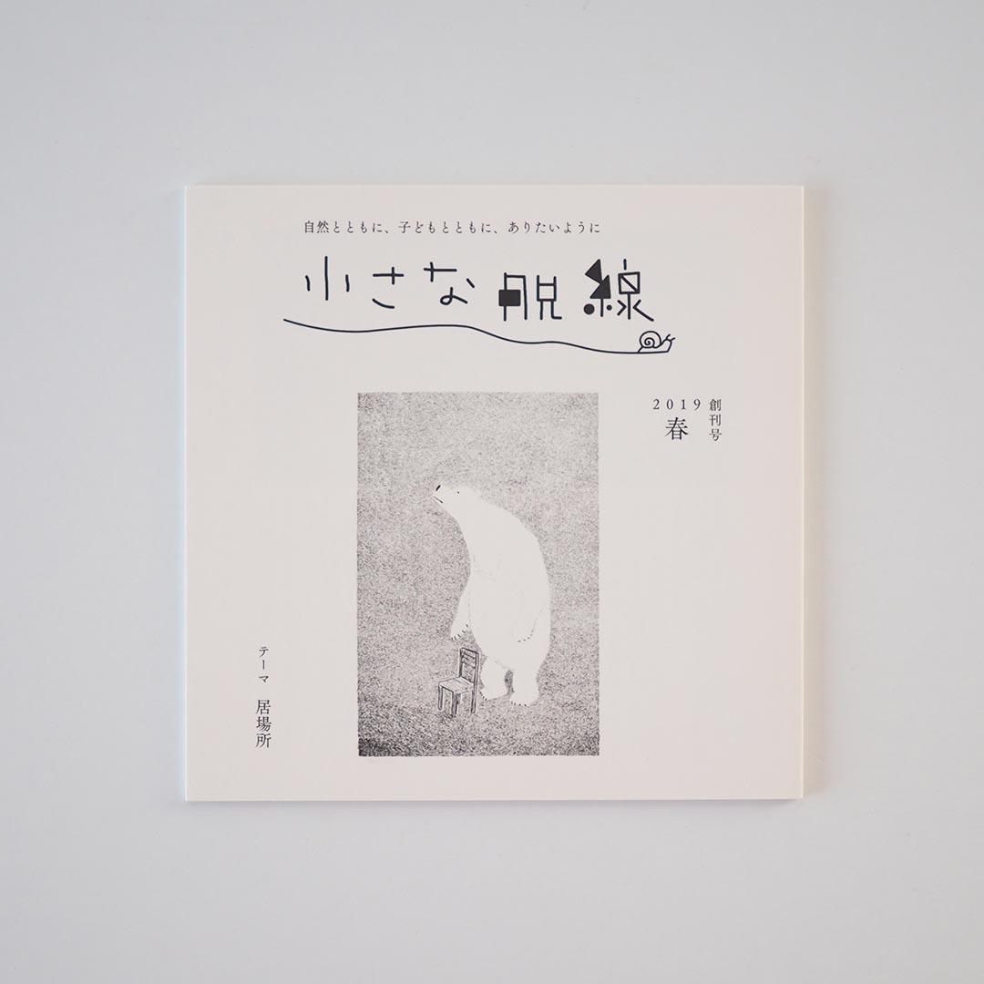 小さな脱線 2019春創刊号