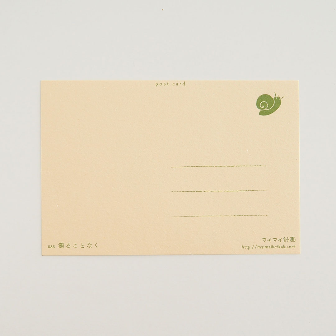 写真と言葉のポストカード/086濁ることなく