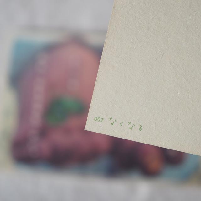 写真と言葉のポストカード/007なくなる