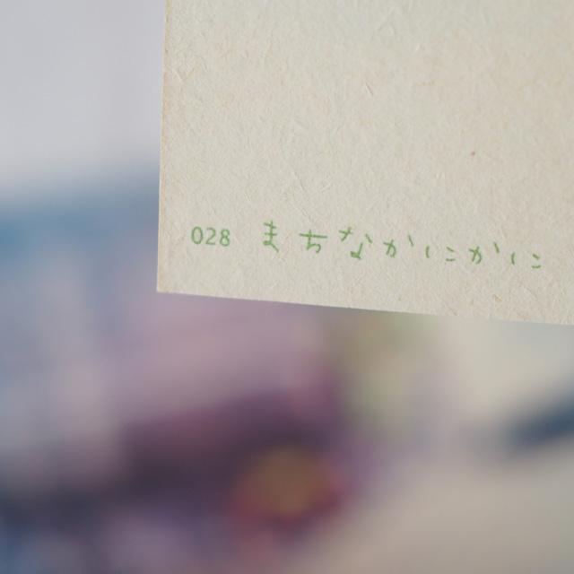 写真と言葉のポストカード/028まちなかにかに