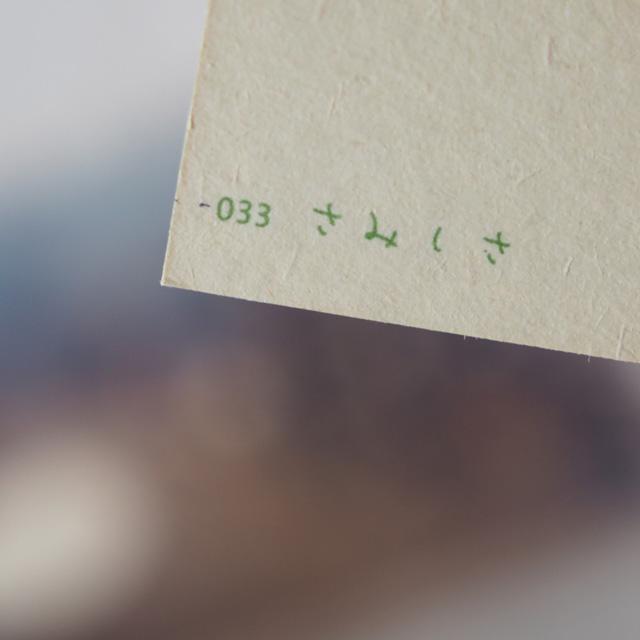 写真と言葉のポストカード/033さみしさ