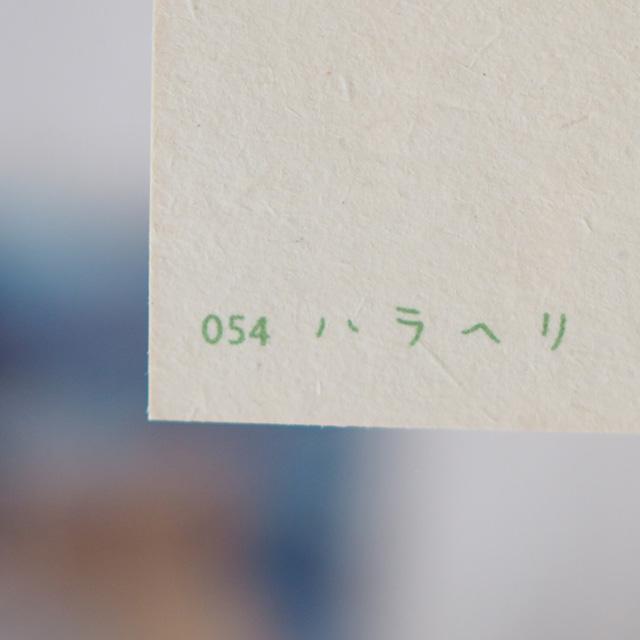 写真と言葉のポストカード/054ハラヘリ