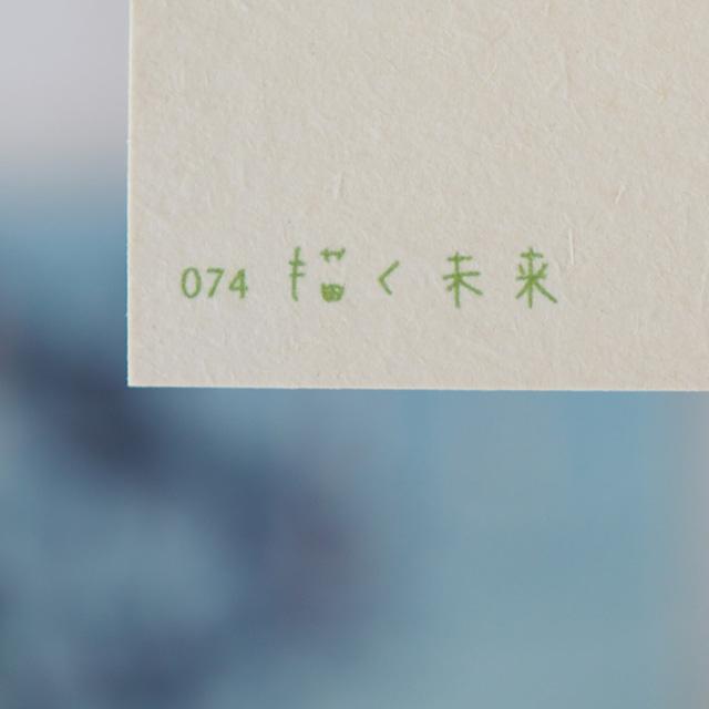 写真と言葉のポストカード/074描く未来