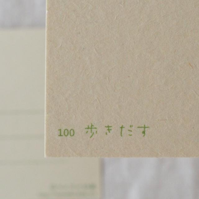写真と言葉のポストカード/100歩きだす