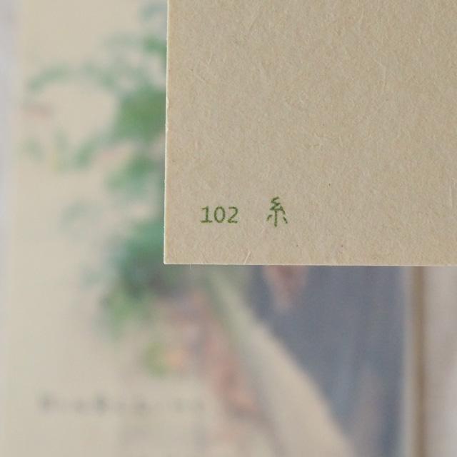 写真と言葉のポストカード/102糸
