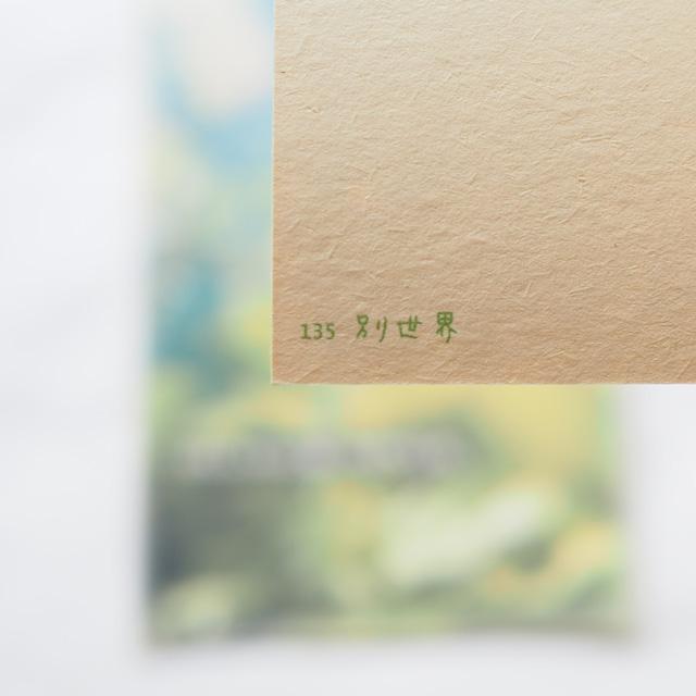 写真と言葉のポストカード/135別世界