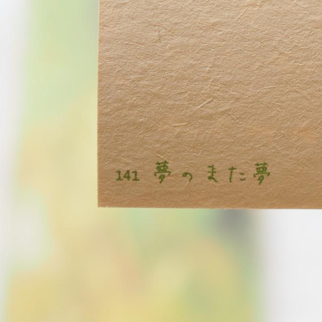 写真と言葉のポストカード/141夢のまた夢