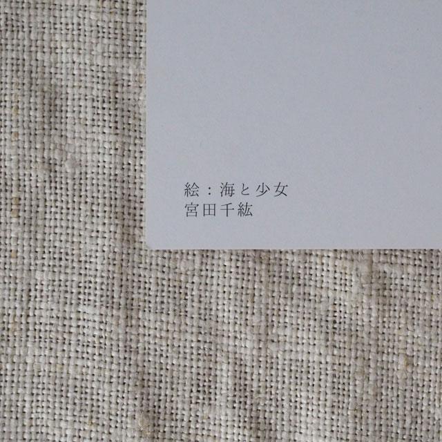 ポストカード/海と少女