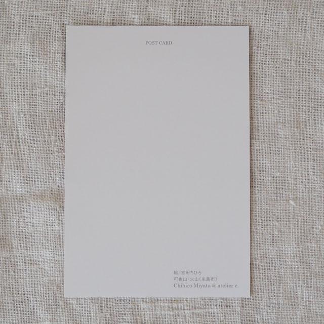 ポストカード/可也山・火山(糸島市)