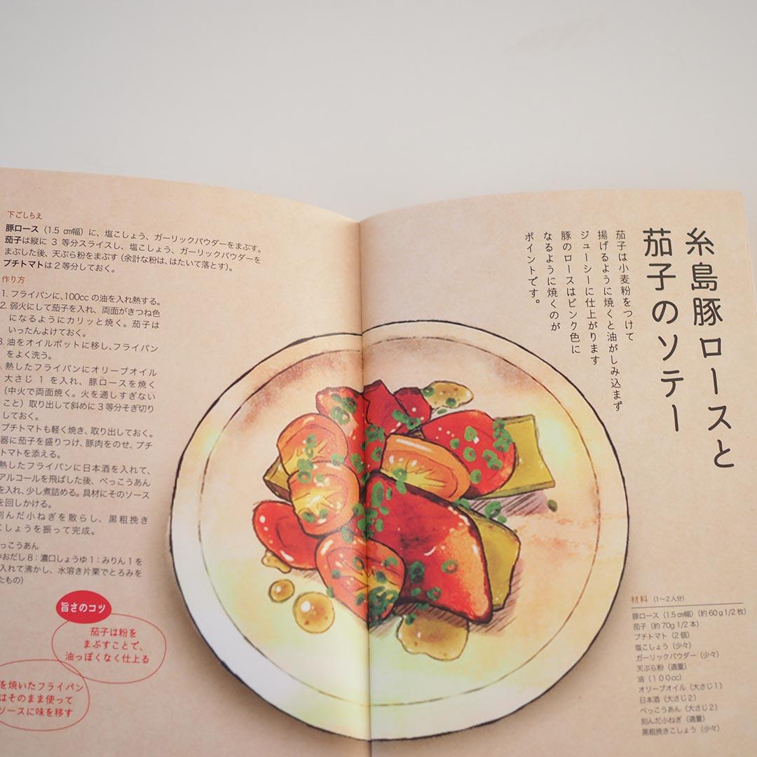オモシロサカバの料理帖