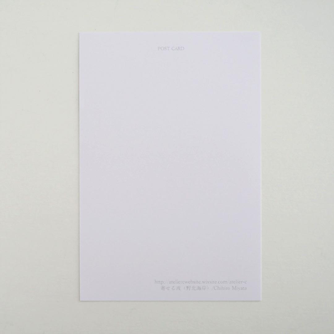 ポストカード/寄せる波(野北海岸)