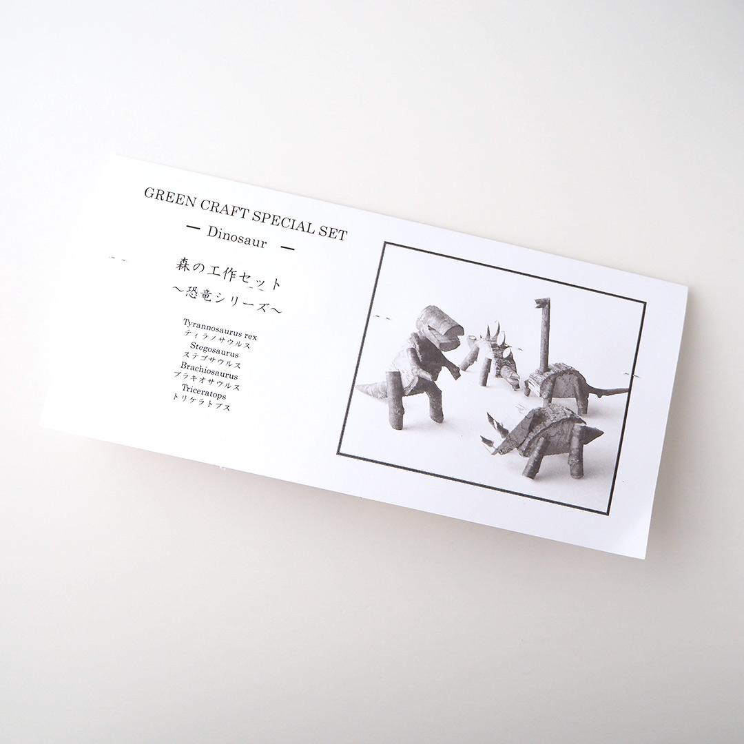 グリーンクラフト 森の工作キット/恐竜