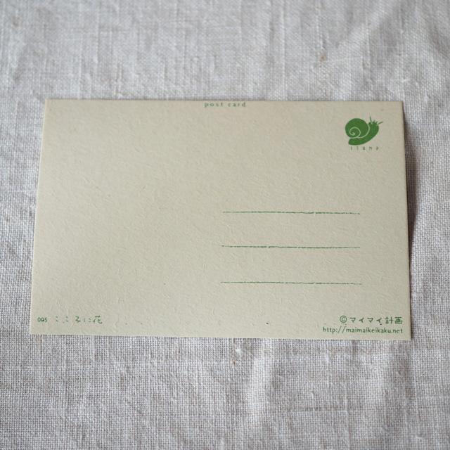 写真と言葉のポストカード/053まちのぬりえ