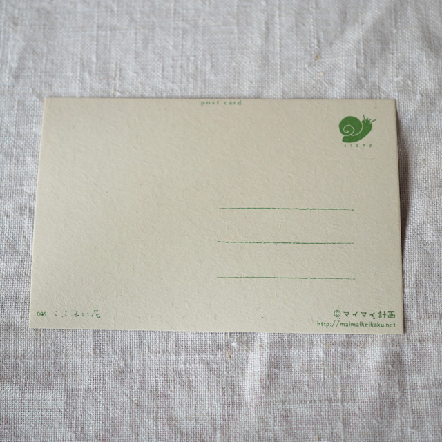 写真と言葉のポストカード/059行ったり来たりしてばかり