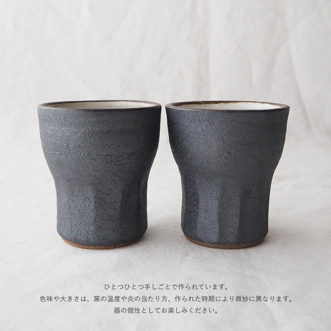 鉄灰釉/面取りフリーカップ/大