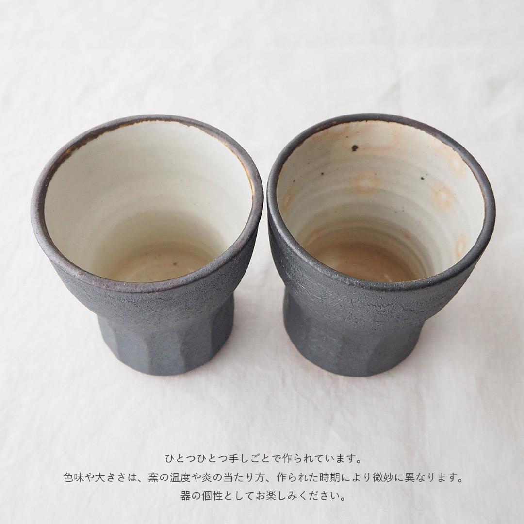 鉄灰釉/面取りフリーカップ/小