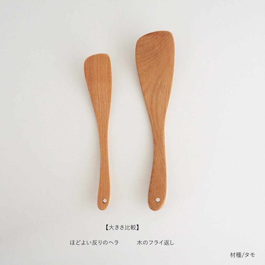 ほどよい反りのヘラ/糸島のヒノキ/右利き用