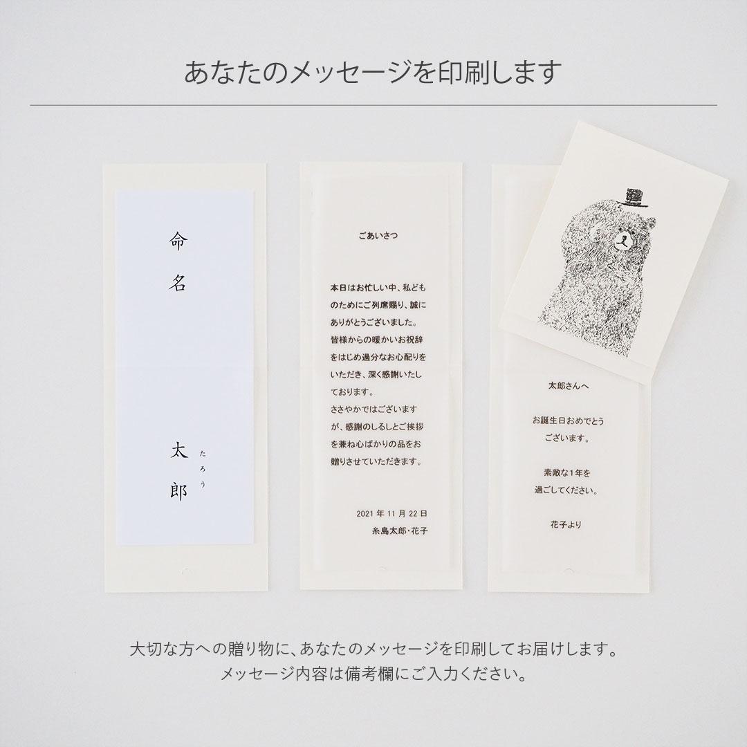 ギフトラッピング/熨斗/結切り